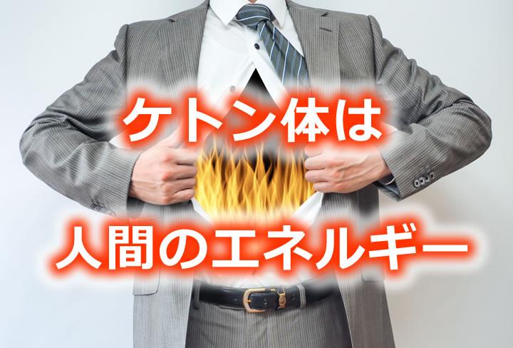 ケトン体は人間のエネルギー