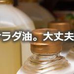 サラダ油は危険ですか?