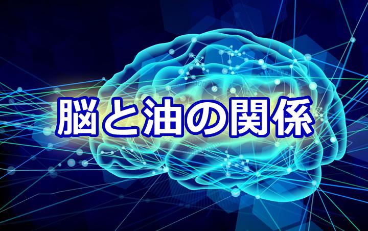 脳と油の関係