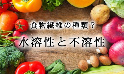 食物繊維の種類(水溶性と不溶性)