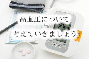 高血圧は怖いのか。対策はあるのか。